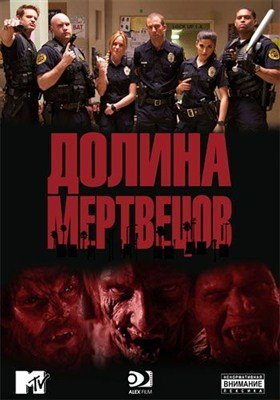 Долина мертвецов / Death Valley (1 сезон/2011)
