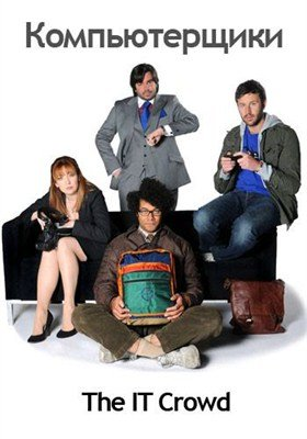 Компьютерщики / The IT Crowd (1-4 сезон/2010)