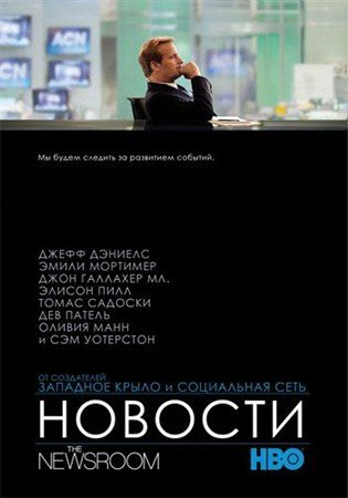 Новости / The Newsroom (1 сезон/2012)