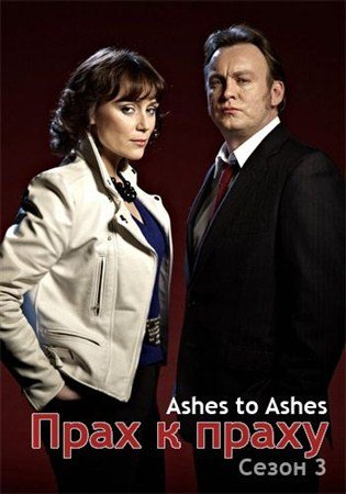 Прах к праху / Ashes to ashes (1-3 сезон/2010)